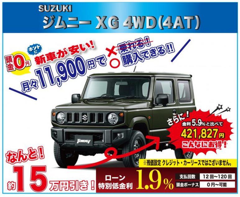 消費増税還元企画【限定3台】 SUZUKI ジムニー XC 4WD(4AT)   新車値引き全国NO1に挑戦中!! 最後の最後にお越しください!!