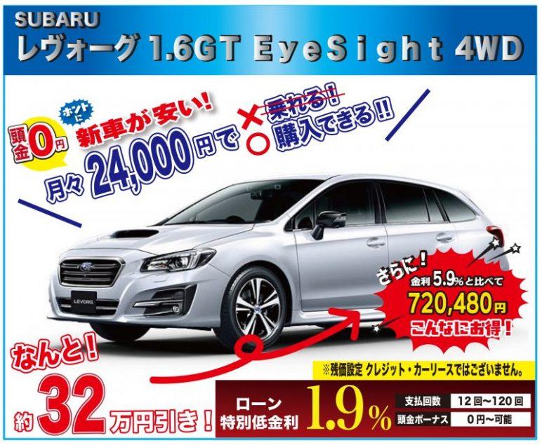 消費増税還元企画【限定5台】スバル レヴォーグ 1.6GT EyeSight 4WD 新車値引き全国NO1に挑戦中! 最後にお越しください!