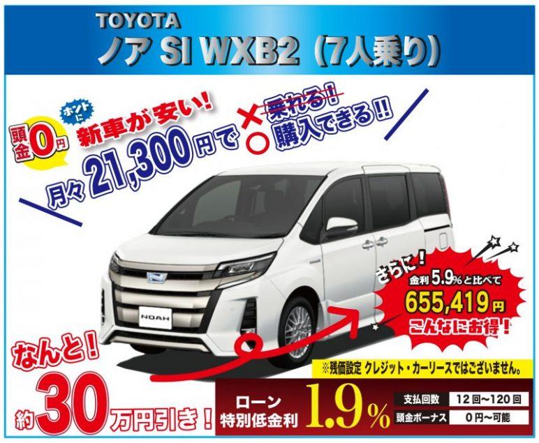 消費増税還元企画【限定5台】トヨタ ノア SI WXB2(7人乗り) 新車値引き全国NO1に挑戦中! 最後にお越しください!