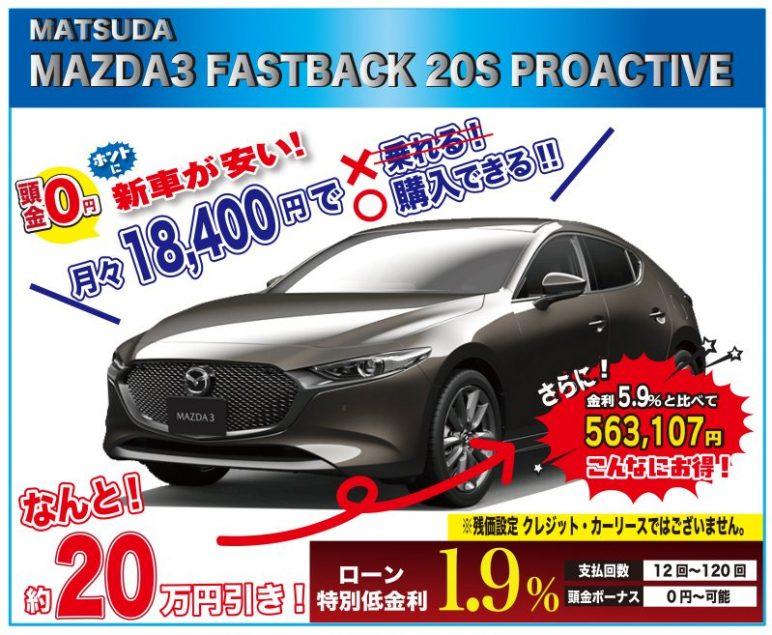 消費増税還元企画【限定5台】マツダ MAZDA3 FASTBACK 20S PROACTIVE (ガソリン)  新車値引き全国NO1に挑戦中! 最後にお越しください!