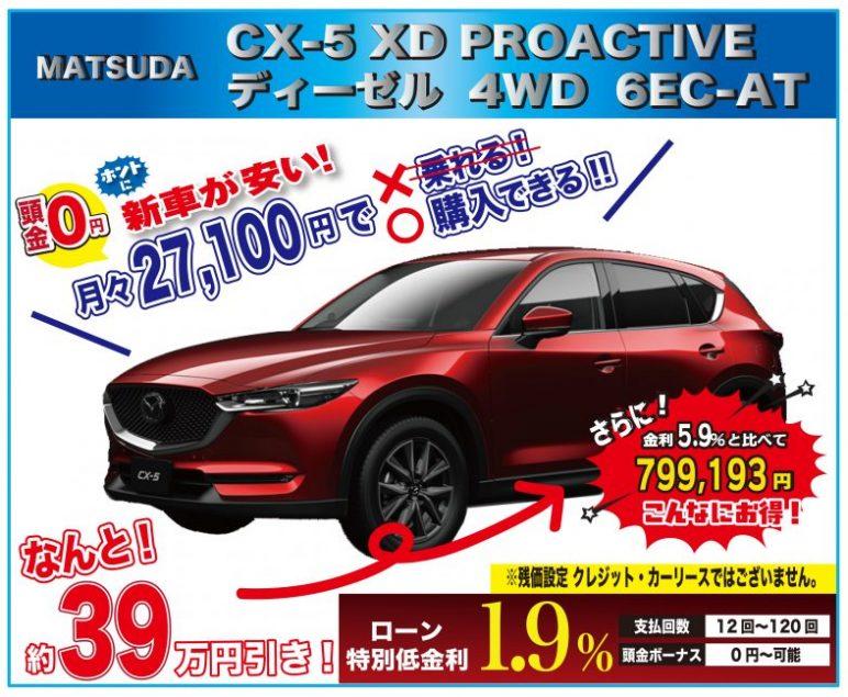 早い者勝ち!台数限定特選車!!【限定5台】マツダ CX-5 XD PROACTIVE  ディーゼル   4WD  AT 新車値引き全国NO1に挑戦中! 最後の最後にお越しください!